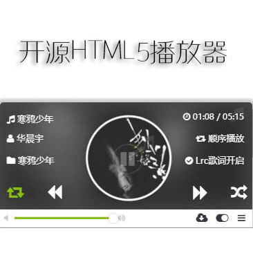宅音乐html5音乐播放器正式开源